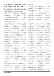 ニュース④-2