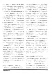 ニュース④-3