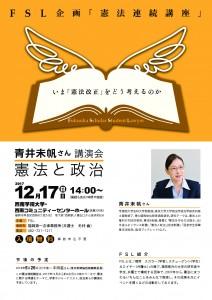 171217FSLチラシ(青井未帆)