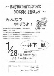 180128田川チラシ