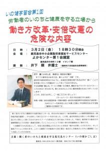 180302鹿児島講演チラシ(井下先生)