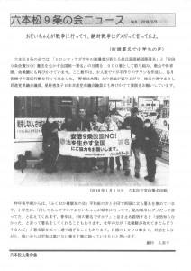 六本松9条の会ニュース表