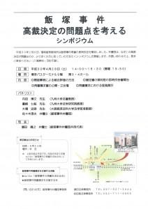 2018飯塚事件チラシ