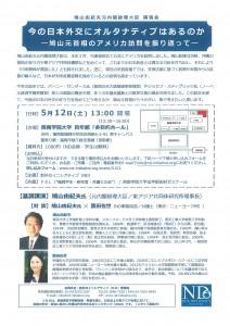 0512鳩山由紀夫元首相