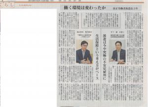 181018西日本新聞記事トリミング分