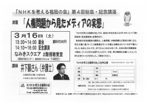 190316NHKを考える会総会&講演(井下)