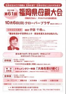 福岡地区母親大会2019チラシ表