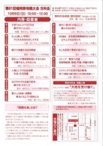 福岡地区母親大会2019チラシ裏