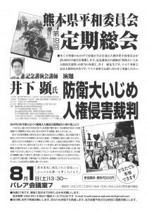 200801熊本県平和委員会定期総会(防衛大講演)